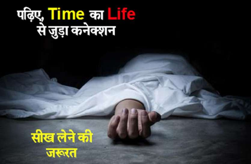 देखिए, 'आलस' दो युवकों को कैसे उतार गया मौत के घाट, पढि़ए, 'Time' से जुड़ा Life का कनेक्शन