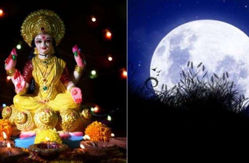 शरद पूर्णिमा की रात तुलसी के पेड़ के नीचे दीपक रखने समेत करें ये 10 उपाय, बरसेगा धन