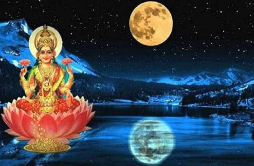 30 साल बाद शरद पूर्णिमा पर बन रहा यह अद्भुत संयोग, बन रहा महालक्ष्मी का योग