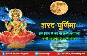 शरद पूर्णिमा: रात में स्वास्तिक बनाकर इस विधि से करें मां लक्ष्मी की पूजा, 7 जन्मों तक नहीं होगी धन की कमी