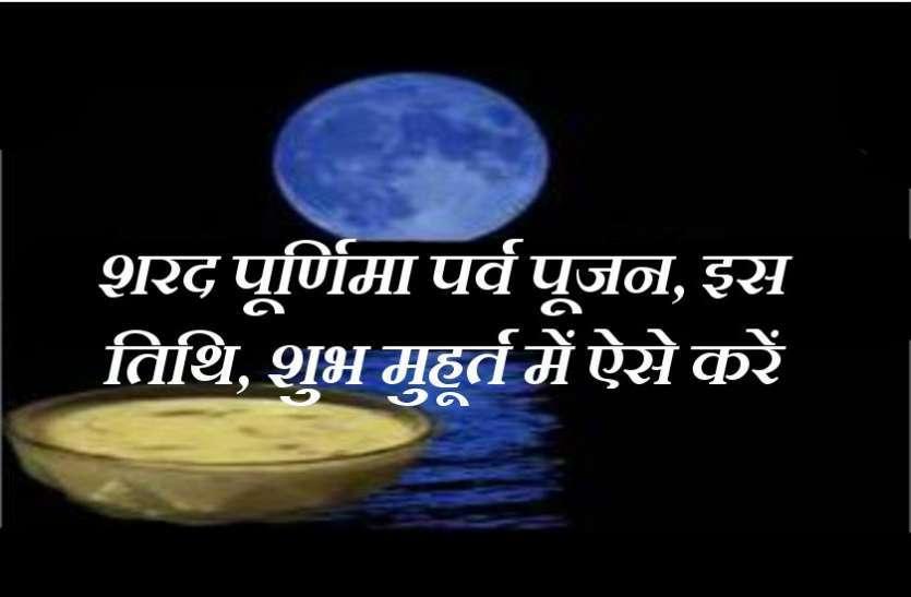दर्पण से ग्रहण करें चाँद की किरणें लौट आएगी जवानी, शरद पूर्णिमा पर 30 साल बाद बना लक्ष्मी नारायण योग