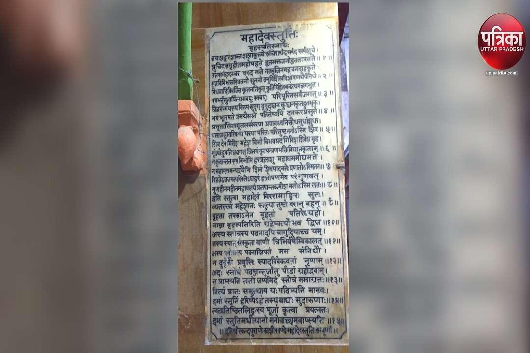 अंगिरश द्वारा प्रस्तुत शिव स्तुति