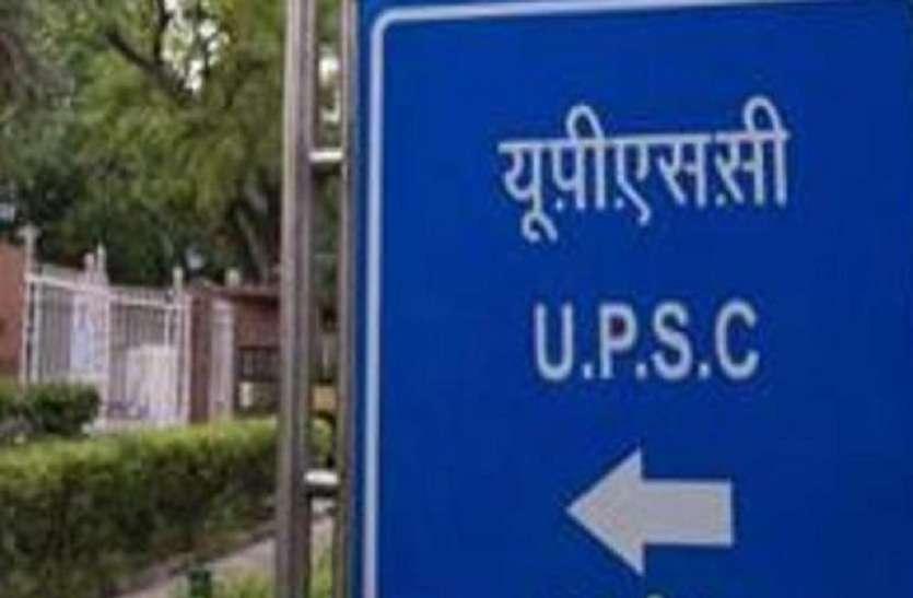 UPSC Engineering Services Main Result 2020: इंजीनियरिंग सेवा मुख्य परीक्षा के परिणाम जारी, यहां से करें डाउनलोड