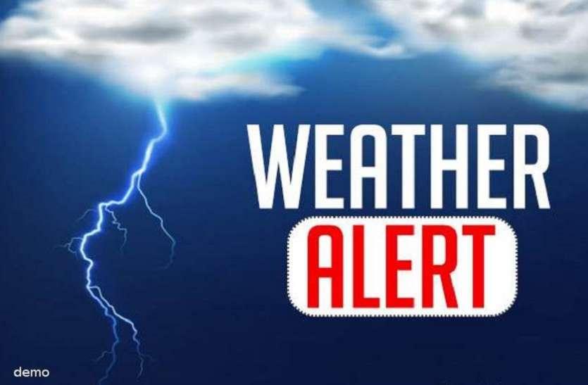 Weather Alert मौसम में होना वाला है बड़ा उलटफेर, पहले से करें यह तैयारी