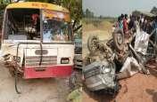 रफ्तार का कहर: रोडवेज बस ने कार को रौंदा, तीन लोगों की मौके पर ही मौत, सात घायल