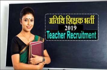 अतिथि शिक्षक भर्ती 2019 अब इस दिन तक होगी! ट्रांसफर के बाद रिक्त हुए पदों पर संभालेंगे जिम्मा