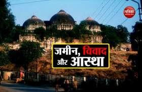 Babari Masjid Case : मंदिर मस्जिद मुकदमे के फैसले को लेकर अयोध्या में मुस्लिम समुदाय ने किया बड़ा फैसला