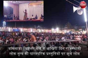 बांसवाड़ा : दशहरा मेले के आखिरी दिन राजस्थानी लोक नृत्य की पारम्परिक प्रस्तुतियों पर झूमे लोग