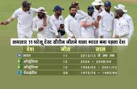 लगातार 11 घरेलू टेस्ट सीरीज जीतकर भारत ने रचा इतिहास, विराट ने भी बनाया बड़ा रिकॉर्ड