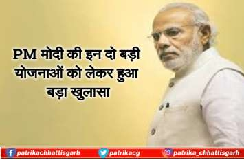 होश उड़ा देने वाला मामला, PM मोदी की इन दो बड़ी योजनाओं को लेकर हुआ बड़ा खुलासा