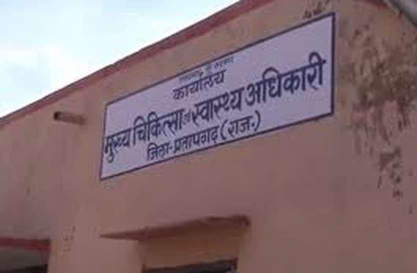 चिकित्सा विभाग की उदासीनता ने बिगाड़ा सब सेंटर्स का 'स्वास्थ्य