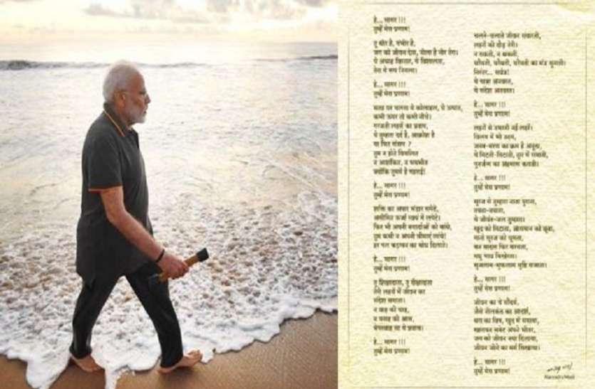 महाबलीपुरम ने जीत लिया पीएम मोदी का दिल, समुद्र सागर किनारे लिखी कविता, 'हे सागर.. तुम्हें मेरा प्रणाम'