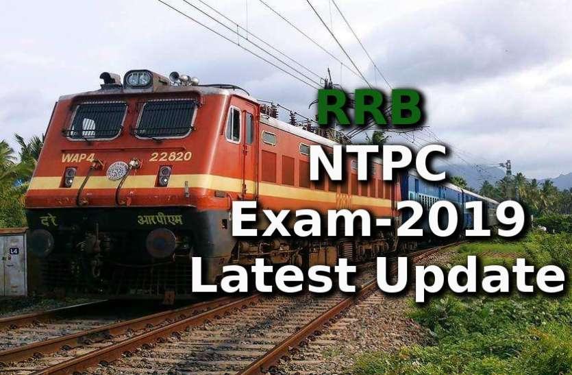 RRB NTPC Exam Date 2019: एग्जाम डेट और एडमिट कार्ड में देरी होने को लेकर बड़ी सूचना, यहां पढ़ें