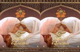 दो लड़कियों की अनोखी प्रेम कहानी लेकर हाजिर है 'शीर कोरमा', स्वरा निभा रही मुस्लिम लड़की का किरदार