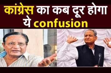 Municipal Election2019:राजस्थान Congress कब दूर करेगी ये  Confusion