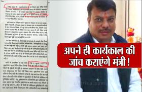 ये क्या? कमलनाथ के मंत्री शिवराज नहीं अपने ही कार्यकाल की कराएंगे जांच, फाइल पर भी किया साइन