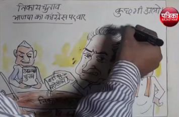 निकाय चुनावों पर भाजपा का कांग्रेस पर वार,देखिए कार्टूनिस्ट लोकेन्द्र सिंह की कलम से
