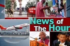 एक क्लिक में जानें देश दुनिया की 10 बड़ी ख़बरें