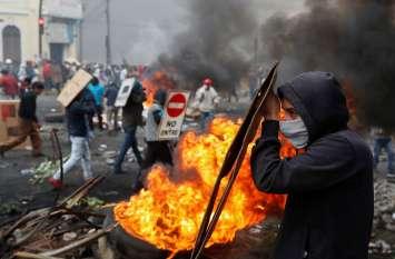 Video: इक्वाडोर में पुलिस और प्रदर्शनकारियों के बीच झड़प, कई हिस्सों में लगा कर्फ्यू
