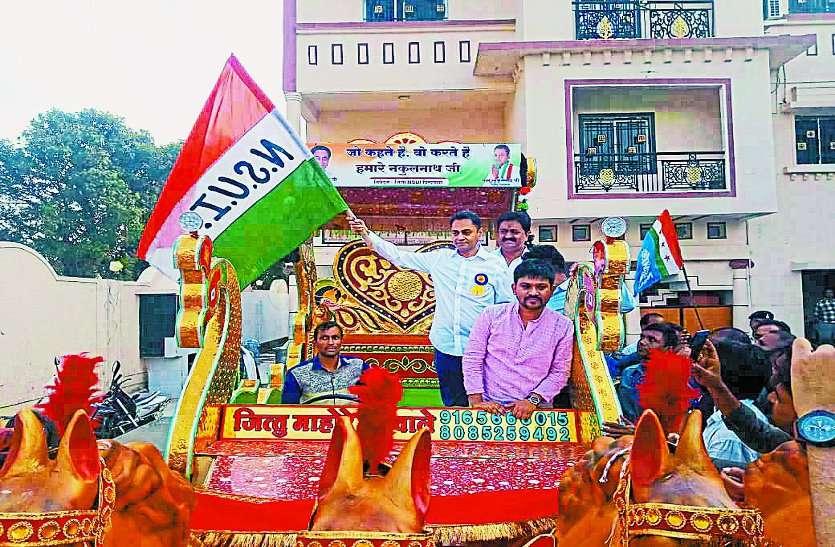 NSUI News:रथ को सांसद ने दिखाई हरी झंडी