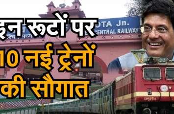 त्योहारी सीजन में यात्रियों को मिलेगी राहत, 10 नई सेवा ट्रेनों का होगा संचालन