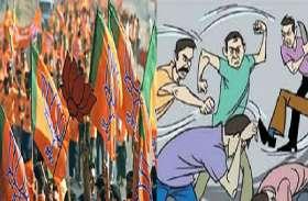 Narendra Modi ,Yogi Adityanath ,marpit,चुनाव,बीजेपी,कार्यकर्ता,मारपीट,हंगामा
