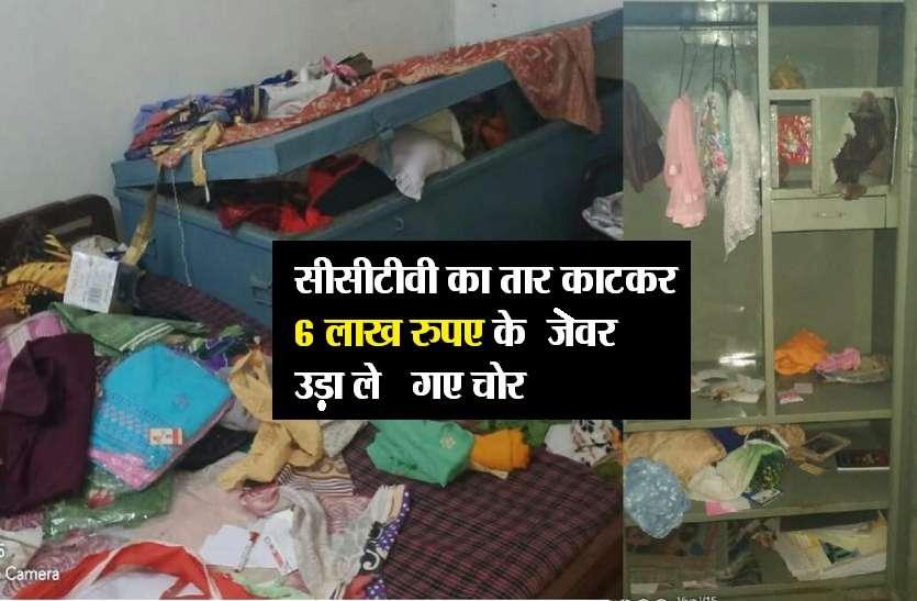 परिवार पर टूटा दुखों का पहाड़ उधर सीसीटीवी का तार काट छह लाख रुपए के जेवर व नकदी ले गए चोर