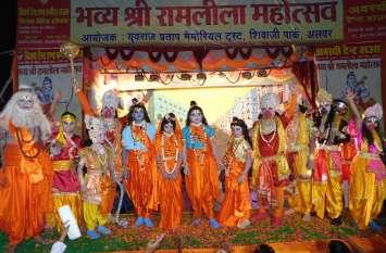 अलवर के शिवाजी पार्क रामलीला में भगवान राम के राजतिलक पर की महाआरती, आज से शुरु होगा भर्तृहरि नाटक का मंचन