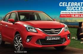 Toyota ने लॉन्च की सबसे सस्ती Glanza, 21.01 kmpl का माइलेज और इंजन भी है धाकड़
