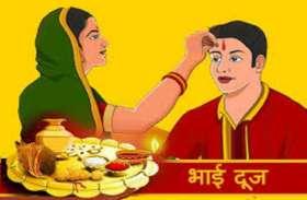 जानिए Bhai Dooj तिथि व शुभ समय से लेकर त्योहार की पूरी जानकारी!