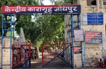 हाईसिक्योरिटी जोधपुर जेल में  हथियारों की तस्करी और ड्रग्स की सप्लाई