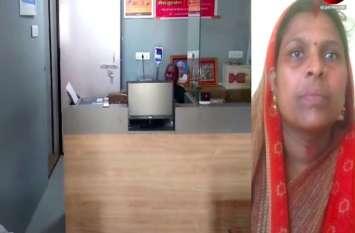 असलहे की नोक पर महिला बैंककर्मी से दिनदहाड़े 20 हजार की लूट
