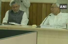 जलभराव पर पटना में नीतीश कुमार और सुशील मोदी की हाई लेवल मीटिंग, देखें वीडियो