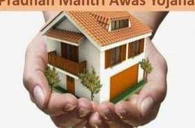 प्रधानमंत्री आवासों में बंदरबांट, दो मंजिला पक्के मकान वालों को भी दे दिए आवास