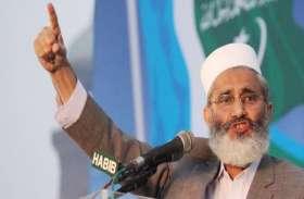 भारत को जमाते इस्लामी पाकिस्तान की गिदड़ भभकी, कहा- कश्मीर की आजादी के लिए करेंगे जिहाद