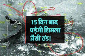 सर्द हवाओं से ठंड का रास्ता साफ, 15 दिन बाद से पड़ेगी शिमला जैसी ठंड!