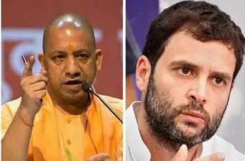 सीएम योगी ने कसा कांग्रेस पर तंज, कहा- चुनाव मैदान में राहुल हैं तो बीजेपी की जीत तय है