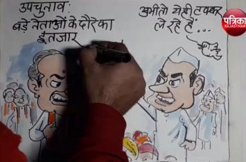 उपचुनाव में बड़े नेताओं के दौरे से पहले क्या हैं मुद्दे , देखिए कार्टूनिस्ट लोकेन्द्र सिंह की नजर से