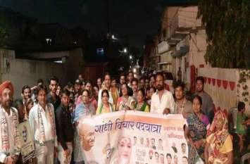 गांधी विचार पदयात्रा में प्रदेश महिला कांग्रेस सचिव ने कहा - हर समस्या का समाधान संभव है बापू के विचारों से ...