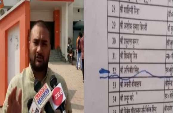 भाजपा नेता की हत्या में शामिल अभिजीत का नाम अब भी बीजेपी के पदाधिकारी की सूची में, जिलाध्यक्ष का दावा झूठा
