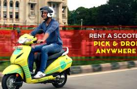 बिना खरीदे दिल्ली- एनसीआर वाले चला पाएंगे इलेक्ट्रिक स्कूटर, 5 रुपए प्रति किमी होगा खर्च