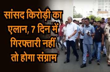 जयपुर कमिश्नरेट पहुंचे सांसद किरोड़ी मीणा का एलान, 7 दिन में गिरफ्तारी नहीं तो संग्राम