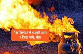 यहां गैस सिलेंडर की आग में जिंदा जले 12 लोग, 7 की हुई मौत, जिम्मेदारों की बड़ी लापरवाही उजागर