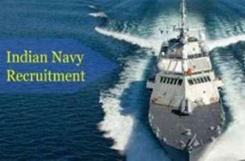 Indian Navy AA, SSR Result 2019 जारी, ऐसे करें चेक