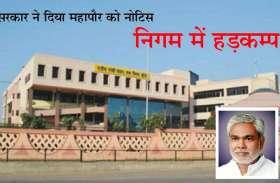 सरकार ने दिया कोटा महापौर को नोटिस, क्यों डलवाई 'अपने स्कूल' के पास वाले पार्क में मिट्टी