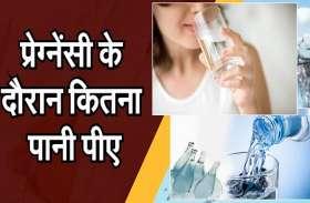 Health Tips : प्रेग्नेंसी के दौरान कितना पानी पीना जरूरी