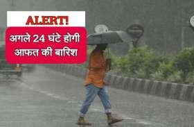 लौटते हुए मानसून में हुआ बड़ा बदलाव, अगले 24 घंटों में हो सकती बारिश