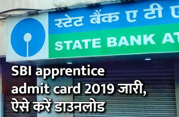 SBI apprentice admit card 2019: जारी, ऐसे करें डाउनलोड
