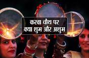 करवा चौथ पर कुंवारी लड़कियां करती है तारों की पूजा, जानें इस दिन क्या करना शुभ और अशुभ