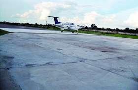 हवाई पट्टी पर बनेगी एविएशन अकादमी